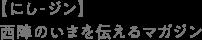 【にし-ジン】西陣のいまを伝えるマガジン